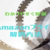 わかりやすく解説 Amazonプライム解約方法