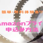 簡単・無料体験あり Amazonプライム申し込み方法