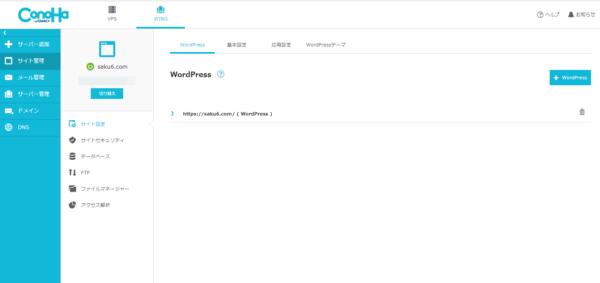 conoha サイト管理画面