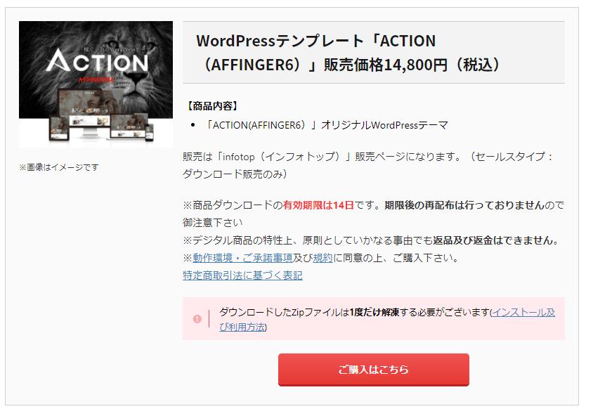 ACTION AFFINGER6