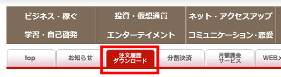 注文履歴ダウンロード