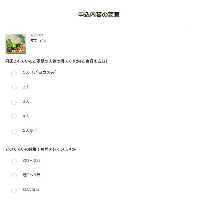 申込内容の変更